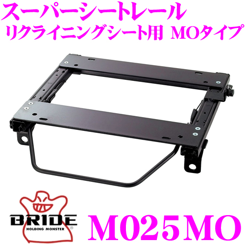 BRIDE ブリッド シートレール M025MO リクライニングシート用 スーパーシートレール MOタイプ 三菱 Z15A / Z16A GTO適合 右座席用 日本製 保安基準適合モデル