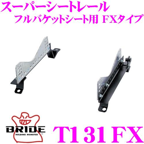 BRIDE ブリッド シートレール T131FXフルバケットシート用 スーパーシートレール FXタイプレクサス GSE20 IS適合 右座席用日本製 競技用固定タイプ