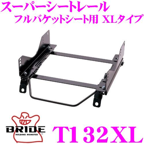 BRIDE ブリッド シートレール T132XL フルバケットシート用 スーパーシートレール XLタイプ レクサス GSE20 IS適合 左座席用 日本製 保安基準適合モデル ZETAIII type-XL専用シートレール