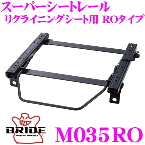 BRIDE ブリッド シートレール M035ROリクライニングシート用 スーパーシートレール ROタイプ三菱 E31A / E32A / E38A / E39A等 ギャラン適合 右座席用日本製 保安基準適合モデル
