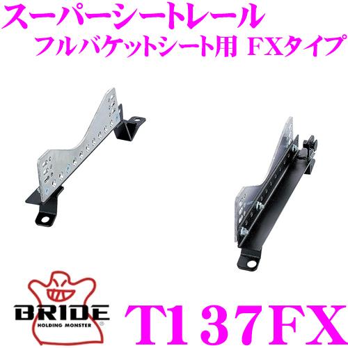 BRIDE ブリッド シートレール T137FXフルバケットシート用 スーパーシートレール FXタイプレクサス USC10 RCF適合 右座席用日本製 競技用固定タイプ