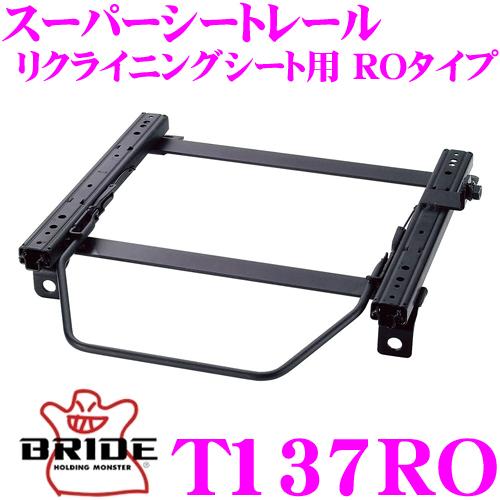 BRIDE ブリッド シートレール T137RO リクライニングシート用 スーパーシートレール ROタイプ レクサス RCF USC10 適合 右座席用 日本製 保安基準適合モデル