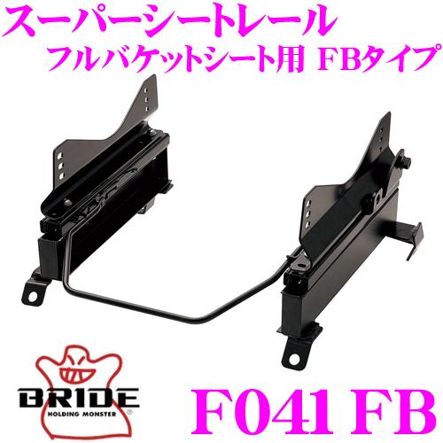 BRIDE ブリッド シートレール F041FBフルバケットシート用 スーパーシートレール FBタイプスバル SJ5 フォレスター適合 右座席用日本製 保安基準適合モデル