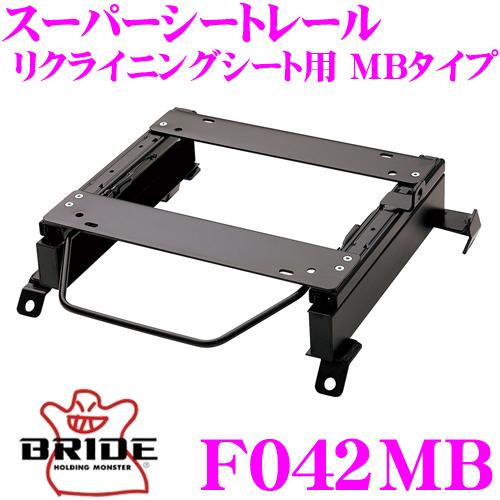 BRIDE ブリッド シートレール F042MBリクライニングシート用 スーパーシートレール MBタイプスバル SJ5 フォレスター適合 左座席用日本製 保安基準適合モデル