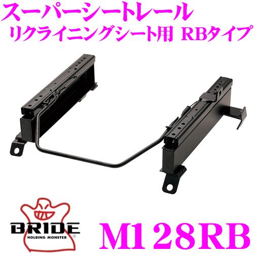 BRIDE ブリッド シートレール M128RBリクライニングシート用 スーパーシートレール RBタイプ三菱 CW5W / CW6W アウトランダー適合 左座席用日本製 保安基準適合モデル