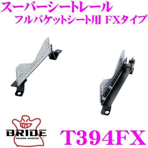 BRIDE ブリッド シートレール T394FX フルバケットシート用 スーパーシートレール FXタイプ トヨタ KGJ10 iQ適合 左座席用 日本製 競技用固定タイプ