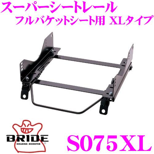 BRIDE ブリッド シートレール S075XLフルバケットシート用 スーパーシートレール XLタイプスズキ ZC72S/ZC32S スイフト適合 右座席用日本製 保安基準適合モデルZETAIII type-XL専用シートレール