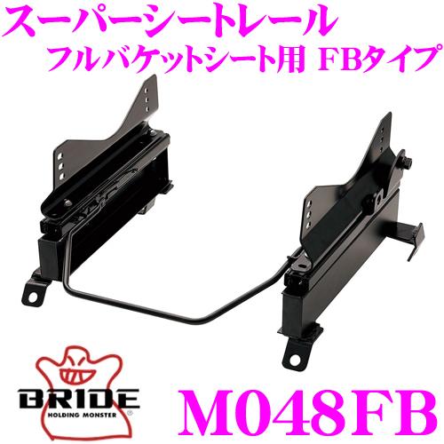BRIDE ブリッド シートレール M048FB フルバケットシート用 スーパーシートレール FBタイプ 三菱 V1系/V2系/V4系/V55 パジェロ適合 左座席用 日本製 保安基準適合モデル
