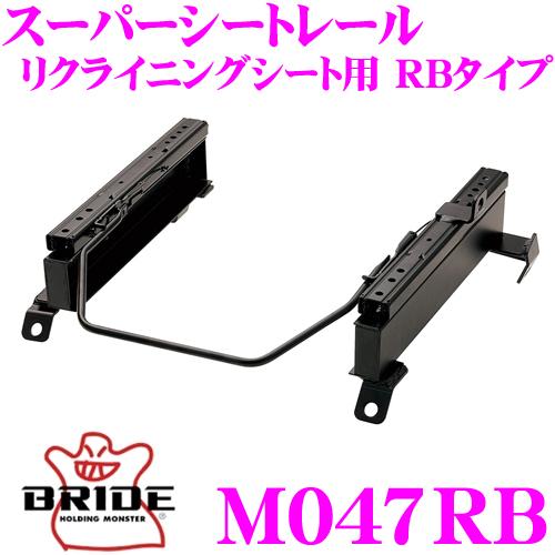 BRIDE ブリッド シートレール M047RBリクライニングシート用 スーパーシートレール RBタイプ三菱 V1系/V2系/V4系/V55 パジェロ適合 右座席用日本製 保安基準適合モデル