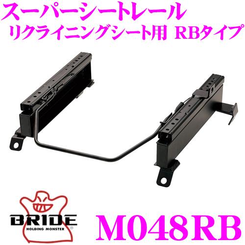 BRIDE ブリッド シートレール M048RBリクライニングシート用 スーパーシートレール RBタイプ三菱 V1系/V2系/V4系/V55 パジェロ適合 左座席用日本製 保安基準適合モデル