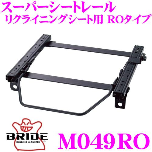BRIDE ブリッド シートレール M049ROリクライニングシート用 スーパーシートレール ROタイプ三菱 V6系 / V7系 パジェロ適合 右座席用日本製 保安基準適合モデル