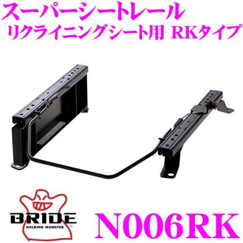 BRIDE ブリッド シートレール N006RKリクライニングシート用 スーパーシートレール RKタイプ日産 K12 マーチ適合 左座席用日本製 保安基準適合モデル