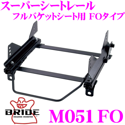 BRIDE ブリッド シートレール M051FOフルバケットシート用 スーパーシートレール FOタイプ三菱 V8系 / V9系 パジェロ適合 右座席用日本製 保安基準適合モデル