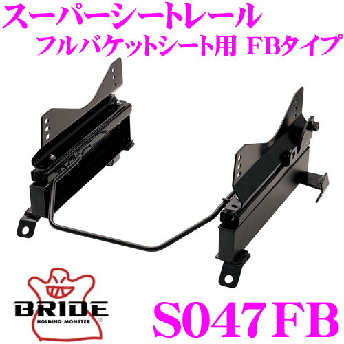 BRIDE ブリッド シートレール S047FB フルバケットシート用 スーパーシートレール FBタイプ スズキ MH23S ワゴンR適合 右座席用 日本製 保安基準適合モデル