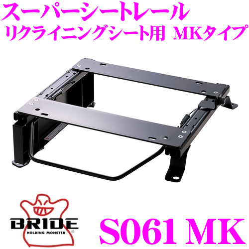 BRIDE ブリッド シートレール S061MK リクライニングシート用 スーパーシートレール MKタイプ スズキ HN12S/HN11S/HN22S/HN21S Kei適合 右座席用 日本製 保安基準適合モデル