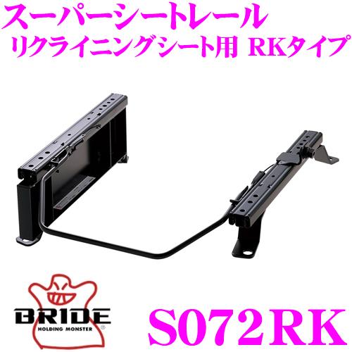 BRIDE ブリッド シートレール S072RKリクライニングシート用 スーパーシートレール RKタイプスズキ HT51S/HT81S スイフト適合 左座席用日本製 保安基準適合モデル