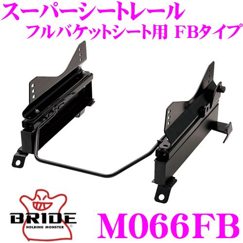 BRIDE ブリッド シートレール M066FB フルバケットシート用 スーパーシートレール FBタイプ 三菱 N94W/N84W シャリオグランディス適合 左座席用 日本製 保安基準適合モデル