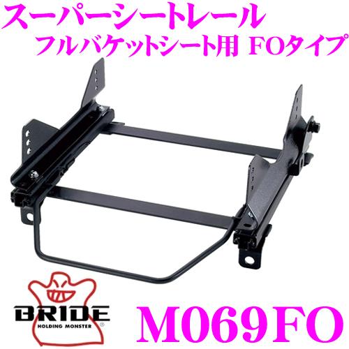 BRIDE ブリッド シートレール M069FOフルバケットシート用 スーパーシートレール FOタイプ三菱 D32A / D38A エクリプス適合 右座席用日本製 保安基準適合モデル