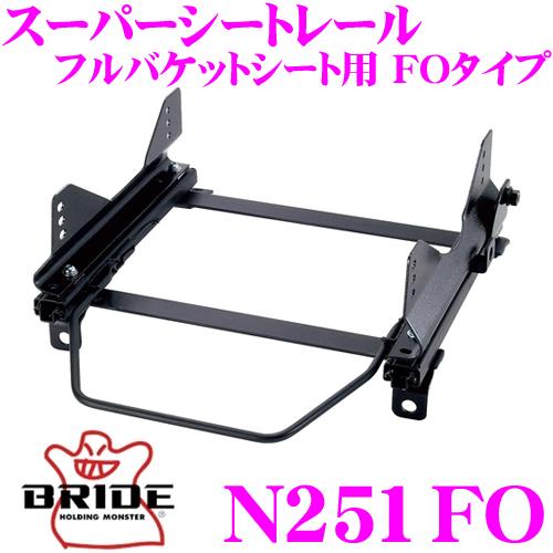 BRIDE ブリッド シートレール N251FOフルバケットシート用 スーパーシートレール FOタイプ日産 AZ10 キューブ適合 右座席用日本製 保安基準適合モデル