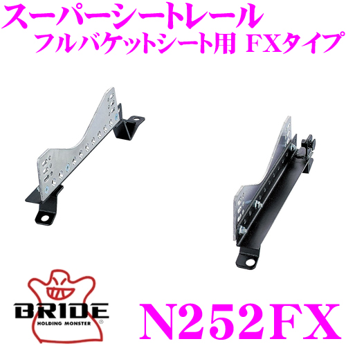 BRIDE ブリッド シートレール N252FXフルバケットシート用 スーパーシートレール FXタイプ日産 AZ10 キューブ適合 左座席用日本製 競技用固定タイプ