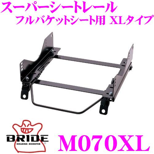 BRIDE ブリッド シートレール M070XLフルバケットシート用 スーパーシートレール XLタイプ三菱 D32A / D38A エクリプス適合 左座席用日本製 保安基準適合モデルZETAIII type-XL専用シートレール