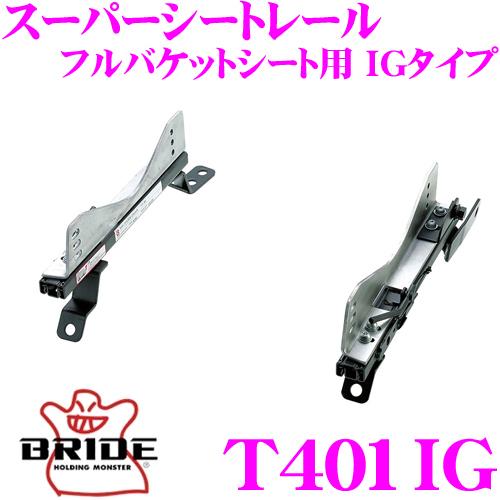 BRIDE ブリッド シートレール T401IGフルバケットシート用 スーパーシートレール IGタイプトヨタ 90系 ヴィッツ 右座席用日本製 保安基準適合モデルアルミサイドステー 軽量・高剛性バージョン