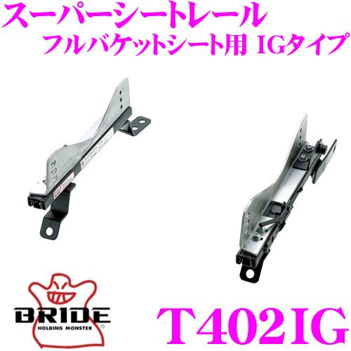 BRIDE ブリッド シートレール T402IG フルバケットシート用 スーパーシートレール IGタイプ トヨタ 90系 ヴィッツ 左座席用 日本製 保安基準適合モデル アルミサイドステー 軽量・高剛性バージョン