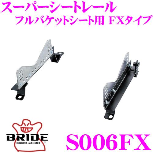 BRIDE ブリッド シートレール S006FXフルバケットシート用 スーパーシートレール FXタイプスズキ HA12S/HA12V/HA22S/HA22V アルト/アルトワークス 左座席用日本製 競技用固定タイプ