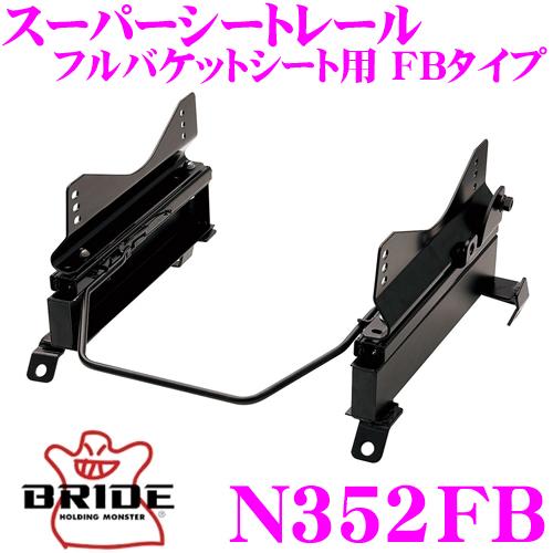 BRIDE ブリッド シートレール N352FBフルバケットシート用 スーパーシートレール FBタイプ日産 E11 ノート適合 左座席用日本製 保安基準適合モデル