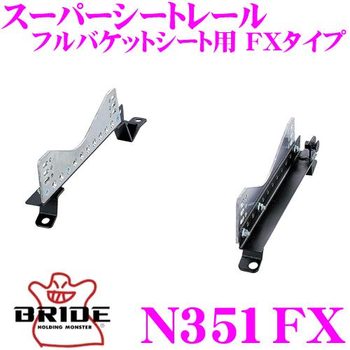 BRIDE ブリッド シートレール N351FXフルバケットシート用 スーパーシートレール FXタイプ日産 E11 ノート適合 右座席用日本製 競技用固定タイプ