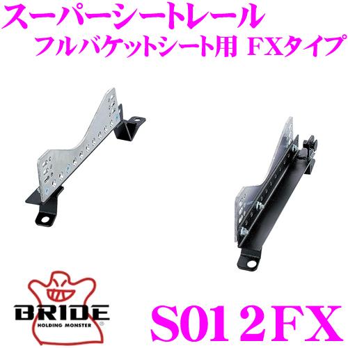 BRIDE ブリッド シートレール S012FX フルバケットシート用 スーパーシートレール FXタイプ スズキ HG21S セルボ / HA24S アルト 左座席用 日本製 競技用固定タイプ