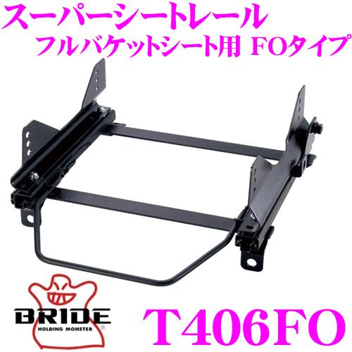 BRIDE ブリッド シートレール T406FO フルバケットシート用 スーパーシートレール FOタイプ トヨタ NHP10 アクア 左座席用 日本製 保安基準適合モデル
