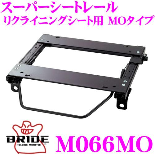 BRIDE ブリッド シートレール M066MO リクライニングシート用 スーパーシートレール MOタイプ 三菱 N64WG / N71W等 RVR適合 左座席用 日本製 保安基準適合モデル