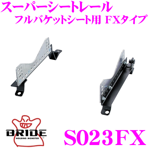 BRIDE ブリッド シートレール S023FXフルバケットシート用 スーパーシートレール FXタイプスズキ HA36S アルト / アルトワークス 右座席用日本製 競技用固定タイプ