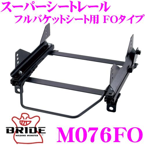 BRIDE ブリッド シートレール M076FOフルバケットシート用 スーパーシートレール FOタイプ三菱 CV5W デリカD5適合 左座席用日本製 保安基準適合モデル