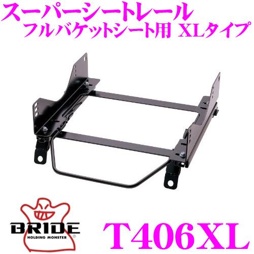 BRIDE ブリッド シートレール T406XLフルバケットシート用 スーパーシートレール XLタイプトヨタ NHP10 アクア 左座席用日本製 保安基準適合モデルZETAIII type-XL専用シートレール