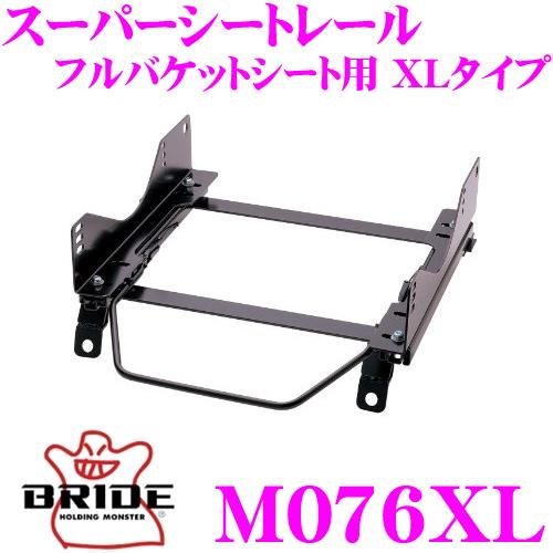 BRIDE ブリッド シートレール M076XLフルバケットシート用 スーパーシートレール XLタイプ三菱 CV5W デリカD5適合 左座席用日本製 保安基準適合モデルZETAIII type-XL専用シートレール