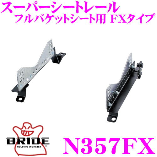 BRIDE ブリッド シートレール N357FXフルバケットシート用 スーパーシートレール FXタイプ ニッサン E12 ノート適合 右座席用 日本製 競技用固定タイプ