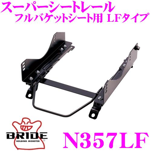 BRIDE ブリッド シートレール N357LFフルバケットシート用 スーパーシートレール LFタイプ日産 E12 ノート適合 右座席用ローマックスシリーズフルバケットシート専用日本製 保安基準適合モデル