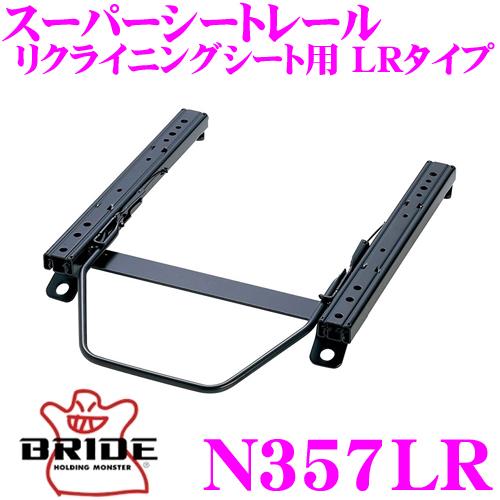 BRIDE ブリッド シートレール N357LRリクライニングシート用 スーパーシートレール LRタイプ日産 E12 ノート適合 右座席用日本製 保安基準適合モデルローマックスシステム・リクライニング専用