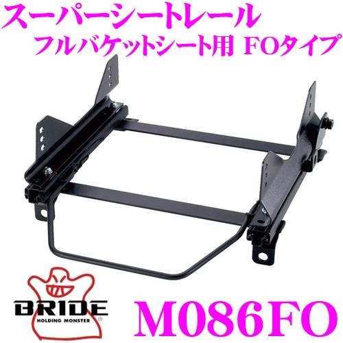 BRIDE ブリッド シートレール M086FOフルバケットシート用 スーパーシートレール FOタイプ三菱 DE2A / DE3A FTO適合 左座席用日本製 保安基準適合モデル