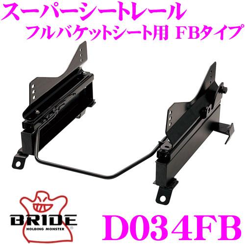 BRIDE ブリッド D034FB シートレールフルバケットシート用 スーパーシートレール FBタイプダイハツ L150S/L175S ムーヴ適合 左座席用日本製 保安基準適合モデル