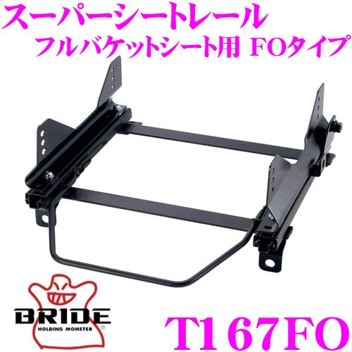 BRIDE ブリッド シートレール T167FOフルバケットシート用 スーパーシートレール FOタイプトヨタ J200 ランドクルーザー適合 右座席用日本製 保安基準適合モデル
