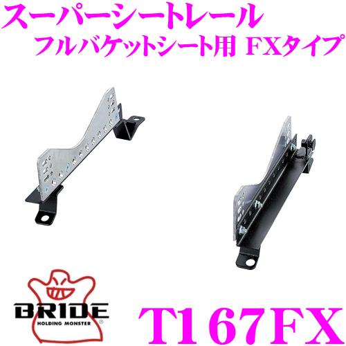BRIDE ブリッド シートレール T167FXフルバケットシート用 スーパーシートレール FXタイプトヨタ J200 ランドクルーザー 右座席用日本製 競技用固定タイプ