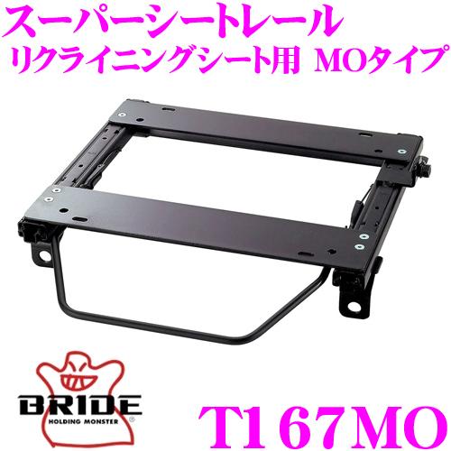BRIDE ブリッド シートレール T167MO リクライニングシート用 スーパーシートレール MOタイプ トヨタ J200 ランドクルーザー適合 右座席用 日本製 保安基準適合モデル