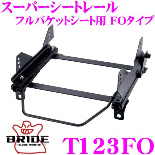 BRIDE ブリッド シートレール T123FO フルバケットシート用 スーパーシートレール FOタイプ トヨタ JZS16# アリスト適合 右座席用 日本製 保安基準適合モデル