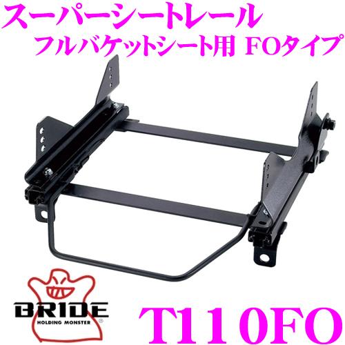 BRIDE ブリッド シートレール T110FOフルバケットシート用 スーパーシートレール FOタイプトヨタ UZZ30/JZZ30/JZA80 ソアラ/スープラ適合 左座席用日本製 保安基準適合モデル