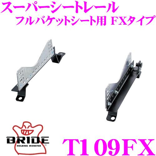 BRIDE ブリッド シートレール T109FXフルバケットシート用 スーパーシートレール FXタイプトヨタ UZZ30/JZZ30/JZA80 ソアラ/スープラ適合 右座席用日本製 競技用固定タイプ