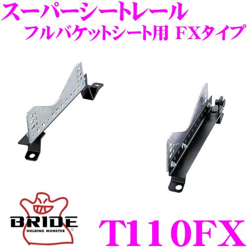 BRIDE ブリッド シートレール T110FXフルバケットシート用 スーパーシートレール FXタイプトヨタ UZZ30/JZZ30/JZA80 ソアラ/スープラ適合 左座席用日本製 競技用固定タイプ