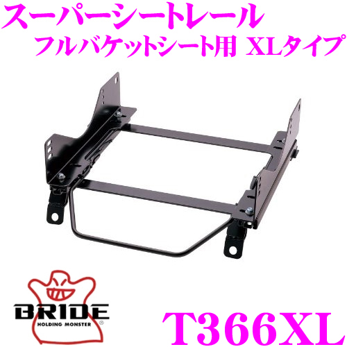 BRIDE ブリッド シートレール T366XLフルバケットシート用 スーパーシートレール XLタイプトヨタ 100系 ラクティス適合 左座席用日本製 保安基準適合モデルZETAIII type-XL専用シートレール